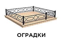 Оградки из металла   МОНОЛИТ СТОУН.jpg
