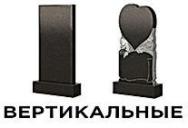 Вертикальные памятники | МОНОЛИТ СТОУН.j