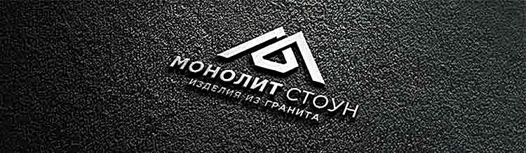 Монолит_Стоун.jpg