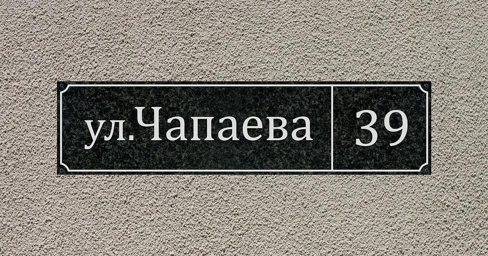 Табличка из гранита 20х60 см
