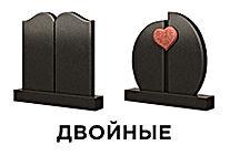 Двойные памятники | МОНОЛИТ СТОУН.jpg