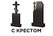 Памятники с крестом | МОНОЛИТ СТОУН.jpg