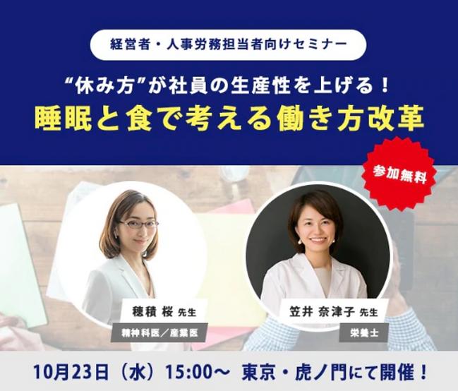 10/23 経営者・人事労務担当者向けセミナーご案内