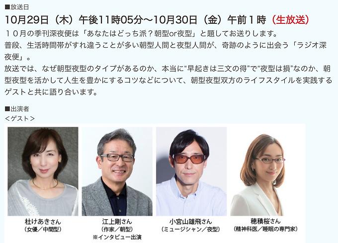 NHKラジオ深夜便に出演します