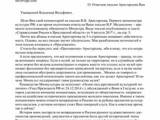 Ответ Жириновскому на письмо Аристархова