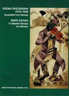 exhib-1997-Megaron-catalogue.jpg