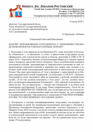 Письмо А.Н. Грешневикову о Н.С. Каровской