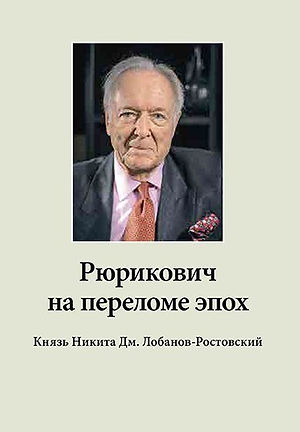 ryurikovich_na_perelome_1.jpg