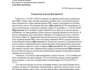 Письмо в администрацию Ростова