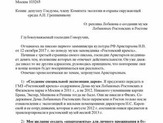 Письмо Говорухину