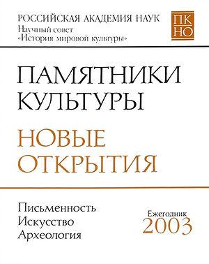 Pamyatniki kultury 2003 cover.jpg
