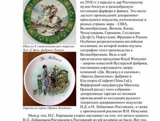 Дарения фарфора Музею Ростовского Кремля
