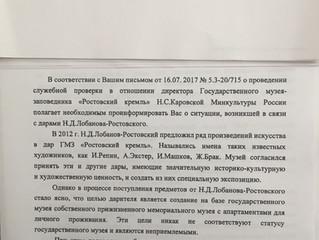 Письмо В.В. Аристархова, зам. министра культуры, В.В. Жириновскому, фракция ЛДРП