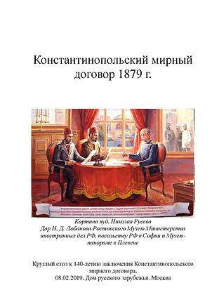 Konstantinopol Brochure.jpg