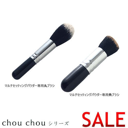 chouchou 専用丸ブラシ、専用角ブラシセット
