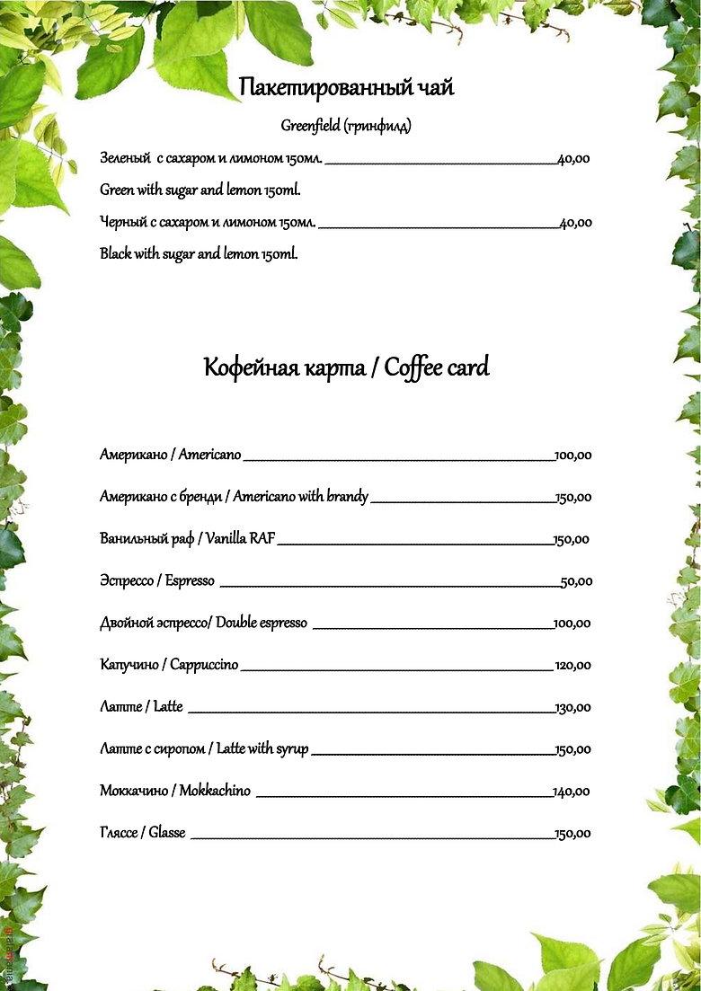 Пакетированный-и-кофе.jpg