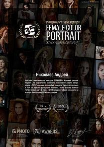 Женский цветной портрет.jpg