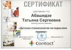 "ЦЕНТР СТОМАТОЛОГИИ ""АНТАРА"""