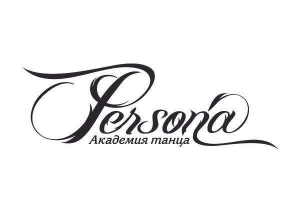 Академия танца Persona