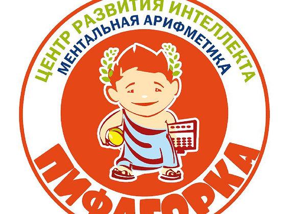 Пифагорка под руководством И.Данчевой