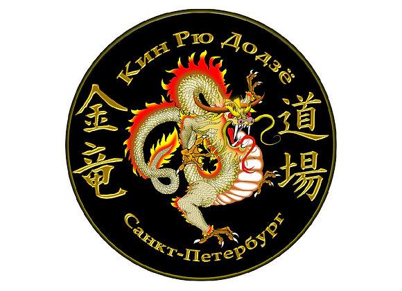Клуб боевых единоборств Кин Рю Додзё