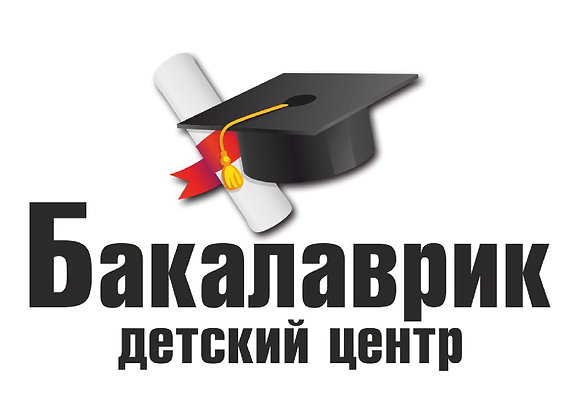Детский центр Бакалаврик