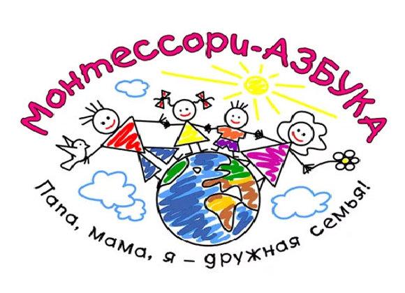 Монтессори-АЗБУКА