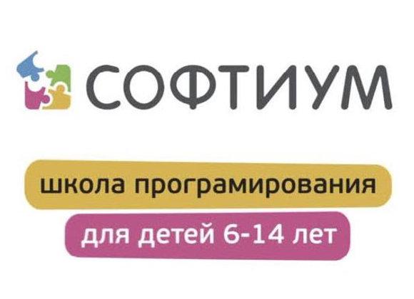 Асинхронная школа программирования для детей от 6 до 14 Софтиум