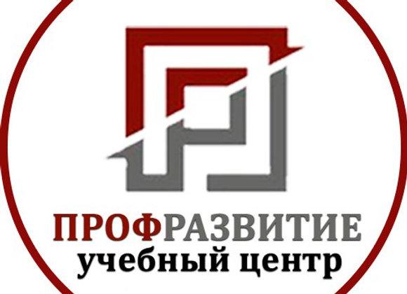Учебный центр Профразвитие
