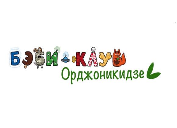 Бэби-клуб на Орджоникидзе