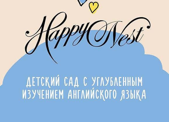 Британский Детский Клуб Happy Nest
