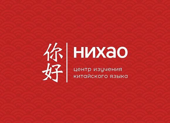 Школа изучения китайского языка Нихао