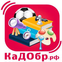 Каталог дополнительного образования КаДОбр.рф