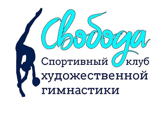 Спортивный клуб художественной гимнастики Свобода