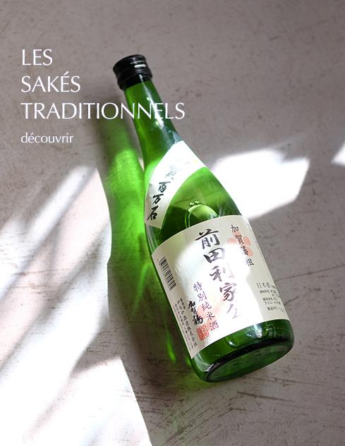 saké japonais traditionnel