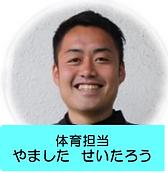 講師3.png