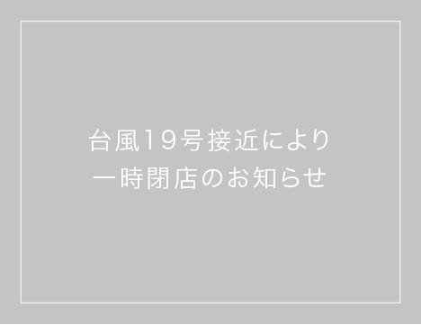【全店】一時閉店のお知らせ