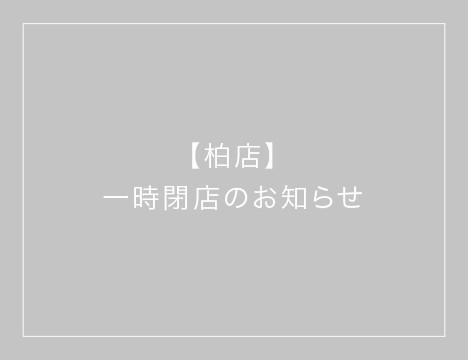 【柏店】一時閉店のお知らせ