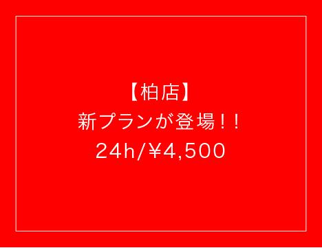 【柏店】新プラン登場!!