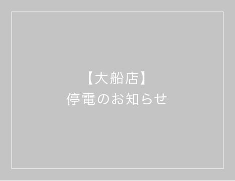 【大船店】停電のお知らせ