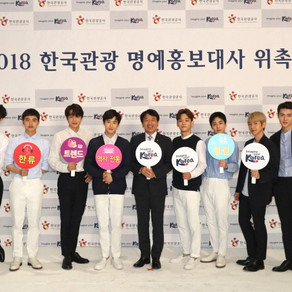 EXO รับตำแหน่งทูตการท่องเที่ยวเกาหลีประจำปี 2018