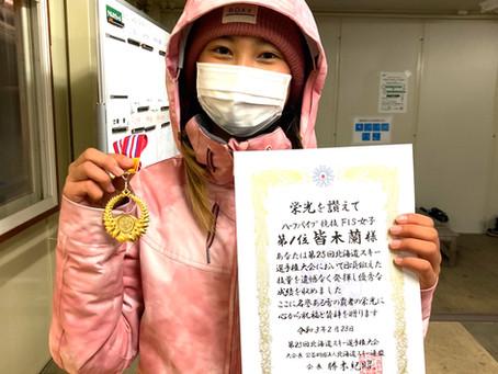 【SAJ第25回北海道スキー選手権大会】 皆木蘭選手 優勝!