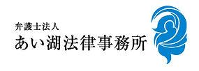 ロゴ_弁護士法人あい湖法律事務所.jpg
