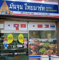 มินจูนไทยมาร์ท