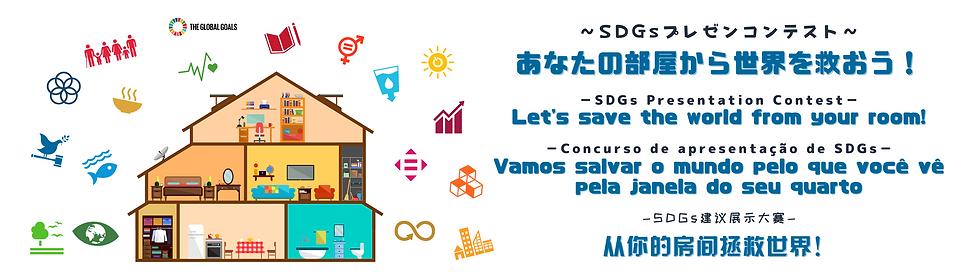 SDGsForumWhite (1).png