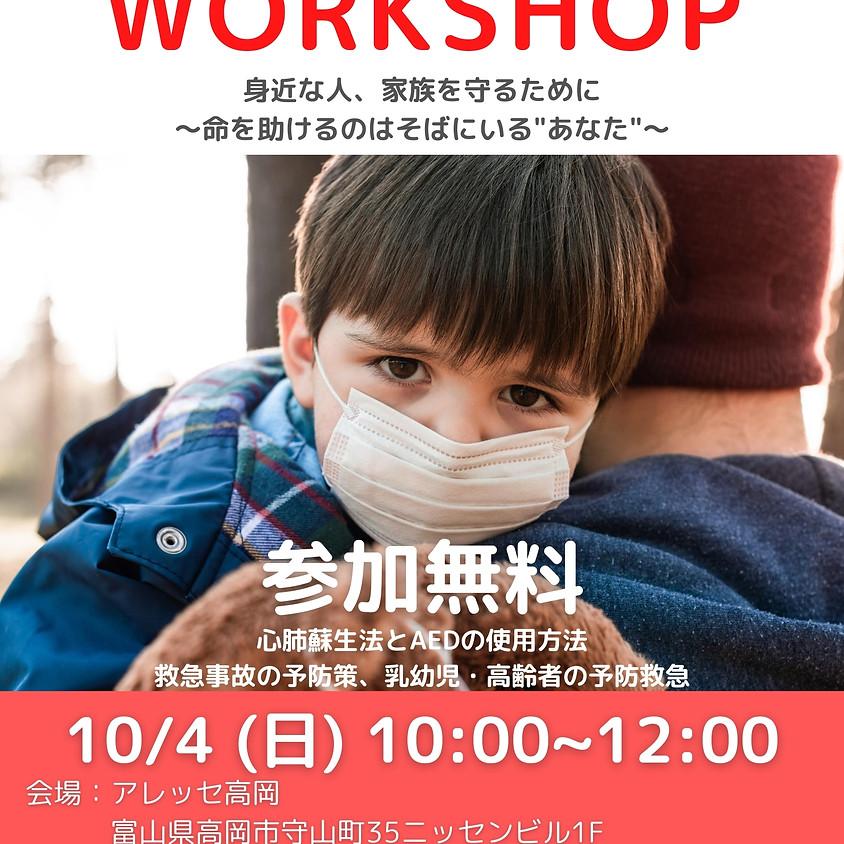 disaster prevention workshop