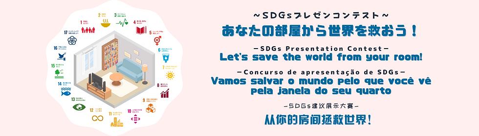 SDGsForum参加申込ページ.png