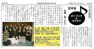 会報19号 カラオケ2009.jpg
