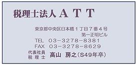 税理士法人ATT.jpg