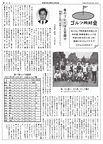 第17回 2001年春のコンペの報告 .jpg